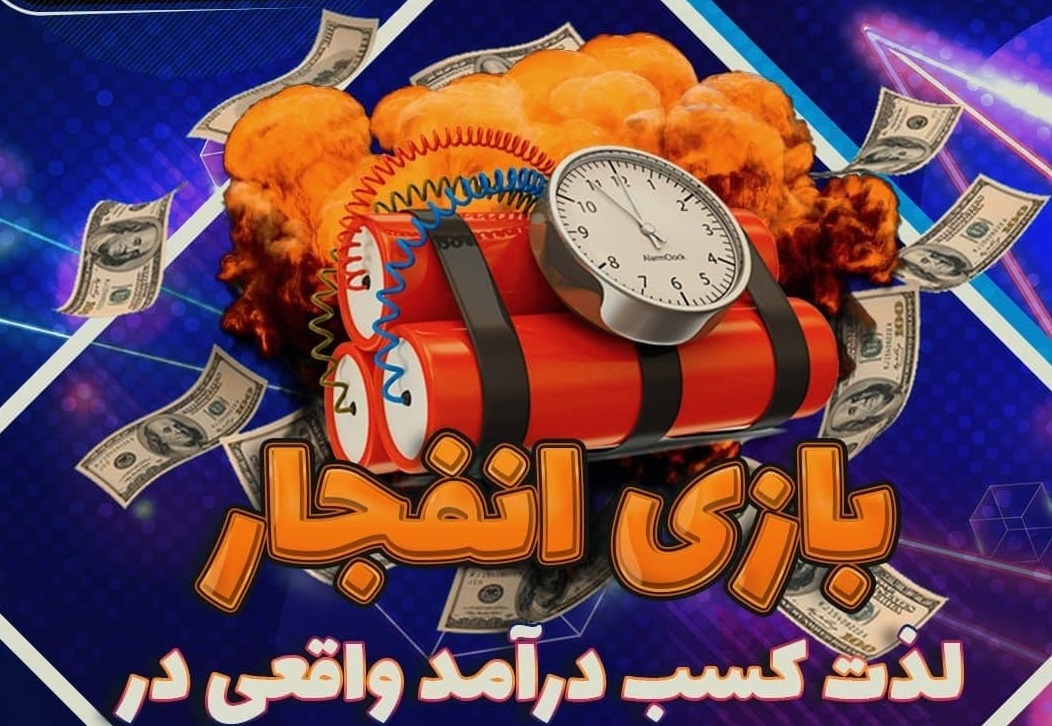 دانلود ربات ضریب انفجار